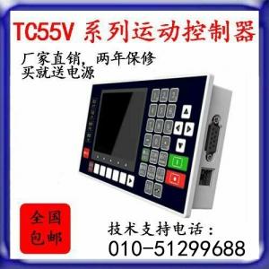 TC55V小明看看伺服电机控制器可编程多轴运动数控系统现货特价