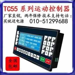 小明看看伺服电机控制器可编程多轴运动 多普康TC55数控系统特价现货