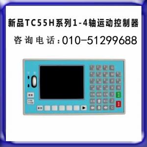 TC55H系列运动控制器 小明看看 伺服电机G代码可编程控制器特价