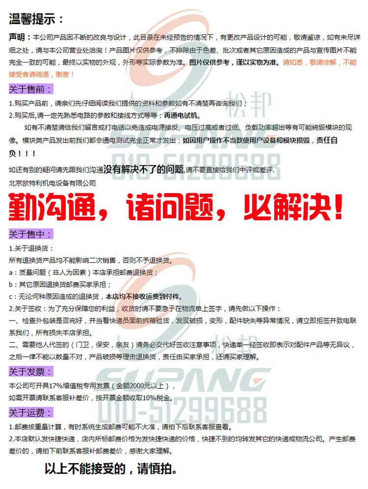 北京欧特利机电设备有限公司购物提示
